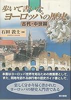 歩いて書いたヨーロッパの歴史 (古代・中世編)