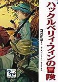 ハックルベリィ・フィンの冒険 痛快 世界の冒険文学