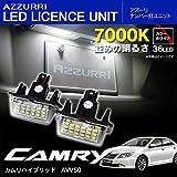 カムリハイブリッド AVV50 H23.9~ 専用 LEDナンバー灯 ユニット 純正交換 タイプ 36連 H26.1~