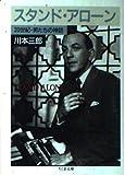 スタンド・アローン—20世紀・男たちの神話 (ちくま文庫)