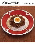 なかしましほさんの書籍「ごはんですよ。」に、当店で紹介したレシピが掲載されました!