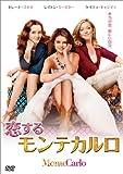 恋するモンテカルロ[DVD]