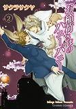 お稲荷さまのハニーバニー 2 (キャラコミックス)