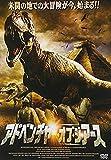 アドベンチャー・オブ・ジ・アース [DVD]