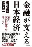 東洋経済新報社 櫻川 昌哉/宿輪 純一 金融が支える日本経済の画像