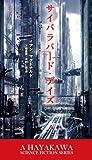 サイバラバード・デイズ 新☆ハヤカワ・SF・シリーズ