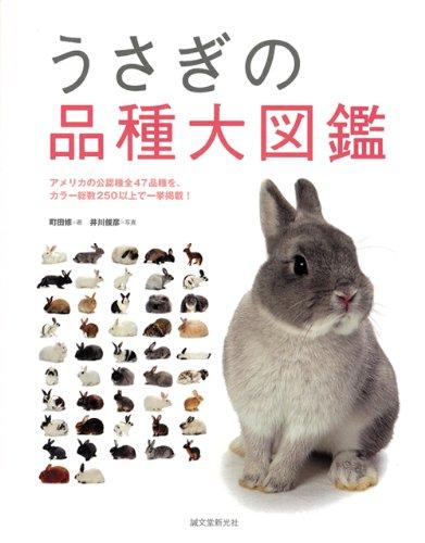うさぎの品種大図鑑の詳細を見る