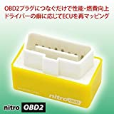 origincom ニトロOBD2 OBD2アイテム つなぐだけで車の性能・燃費向上 NitroOBD2