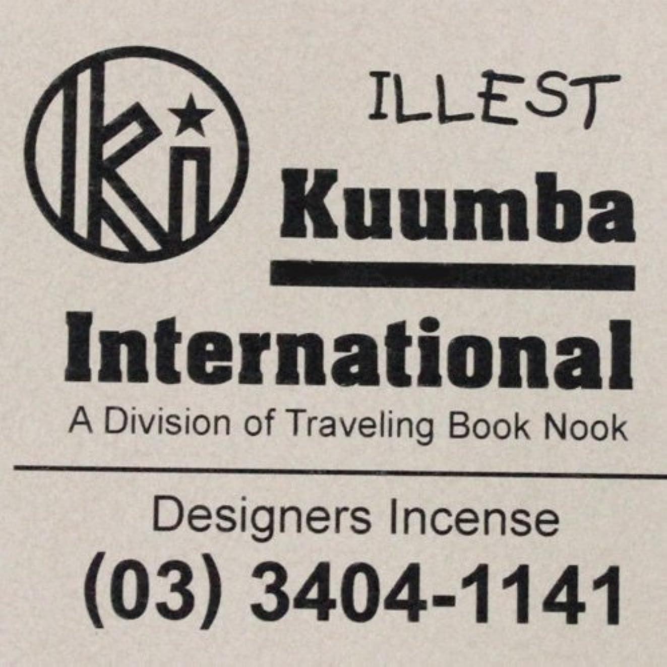 ブレイズ滅びるバラバラにするKuumba(クンバ)『incense』(ILLEST) (Regular size)