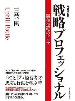 [三枝 匡]の戦略プロフェッショナル[増補改訂版]