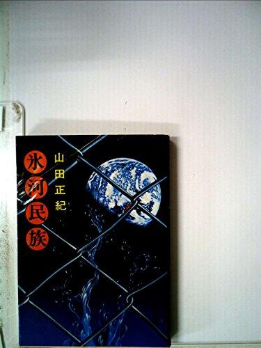 氷河民族 (1977年) (角川文庫)の詳細を見る