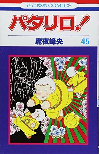 パタリロ! (第45巻) (花とゆめCOMICS)の詳細を見る