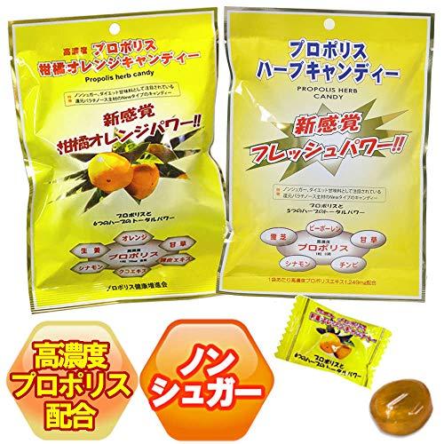 高濃度 プロポリス のど飴 ブラジル産 プロポリスハーブ バイオポリスキャンディー 2袋 (オレンジ&ハーブ)