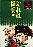 おれは鉄兵〈31〉 (1980年) (ちばてつや漫画文庫)