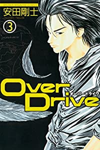 Over Drive 3巻 表紙画像