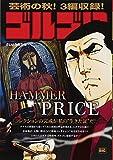 ゴルゴ13 HAMMER PRICE (My First Big) / さいとう たかを のシリーズ情報を見る