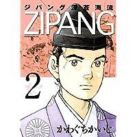 ジパング 深蒼海流(2) (モーニングコミックス)