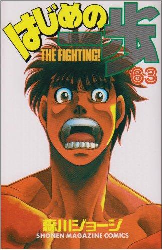 はじめの一歩(63) (講談社コミックス)