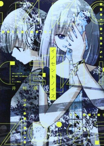 イノセントノイズ (IDコミックス 百合姫コミックス)の詳細を見る