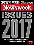 Newsweek (ニューズウィーク日本版) 2017年 1/3・10 合併号 [ISSUES 2017]