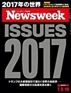 Newsweek (ニューズウィーク日本版) 2017年 1/3・10 合併号 [ISSUES 2017]