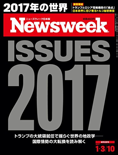Newsweek (ニューズウィーク日本版) 2017年 1/3・10 合併号 [ISSUES 2017]の詳細を見る