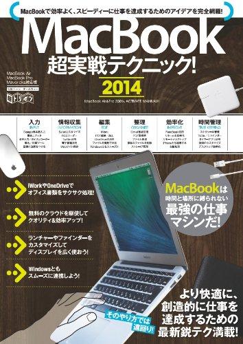 MacBook超実戦テクニック! 2014 (超トリセツ)の詳細を見る