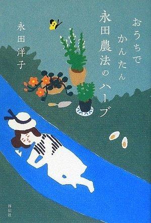 おうちでかんたん 永田農法のハーブの詳細を見る