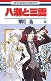 八潮と三雲 5 (花とゆめコミックス)