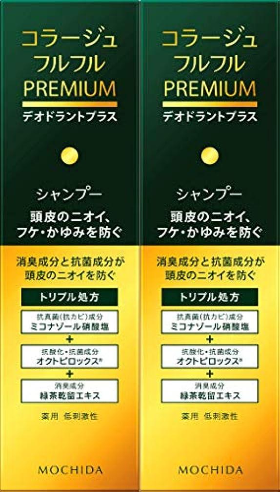 販売計画時間傀儡【2個セット】コラージュフルフルプレミアムシャンプー 200ml