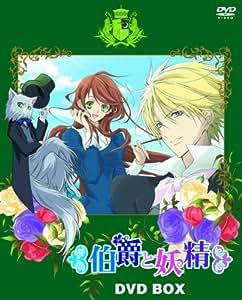 『伯爵と妖精』DVD BOX(初回限定生産)