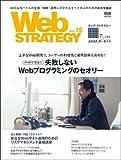 Web STRATEGY vol.15 (インプレスムック)