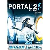 [価格改定]ポータル2【日本語版】