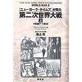 『ニューヨーク・タイムズ』が見た第二次世界大戦〈上〉1939~1942
