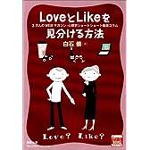 LoveとLikeを見分ける方法  ~3万人のwebマガジン・心理学ショートショート厳選コラム集~ (チャートBOOKS)