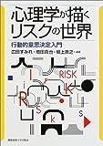 心理学が描くリスクの世界―行動的意思決定入門