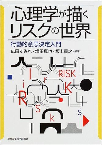 心理学が描くリスクの世界―行動的意思決定入門の詳細を見る