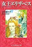 女王エリザベス / 池田 理代子 のシリーズ情報を見る