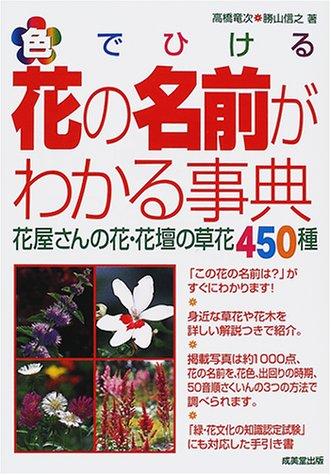 色でひける花の名前がわかる事典―花屋さんの花・花壇の草花450種の詳細を見る