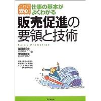 販売促進の要領と技術―これで安心!仕事の基本がよくわかる (DO BOOKS)