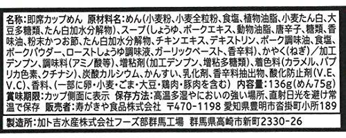 寿がきや 麺処井の庄監修辛辛魚らーめん 136g×12個