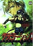 グラビテーション 8 (ソニー・マガジンズコミックス)