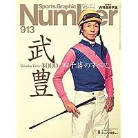Number(ナンバー)913号 武豊 四千勝のすべて。 Yutaka Take 4000 (Sports Graphic Number(スポーツ・グラフィック ナンバー))