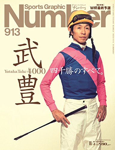 Number(ナンバー)913号 武豊 四千勝のすべて。 Yutaka Take 4・・・