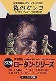 偽のガンヨ―宇宙英雄ローダン・シリーズ〈232〉 (ハヤカワ文庫SF)