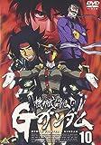 機動武闘伝Gガンダム 10[DVD]