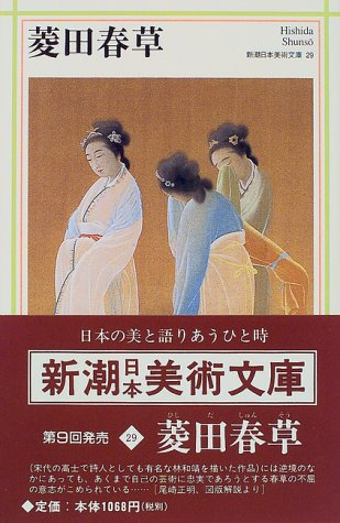 菱田春草 (新潮日本美術文庫)