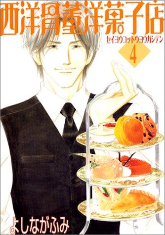 西洋骨董洋菓子店 (4) (ウィングス・コミックス)