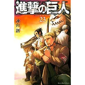 進撃の巨人(23) (週刊少年マガジンコミックス)