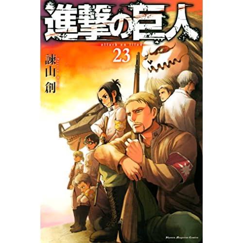 進撃の巨人(23)